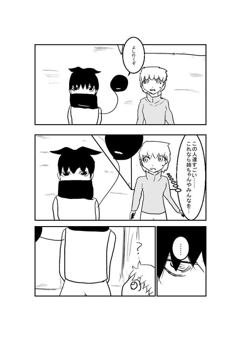 第1章 №6『魔女』