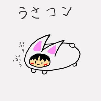 うさコンちゃん