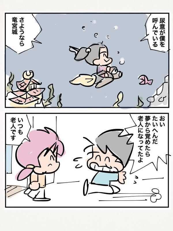 まんが日本mukasiばなし。 浦島さん。