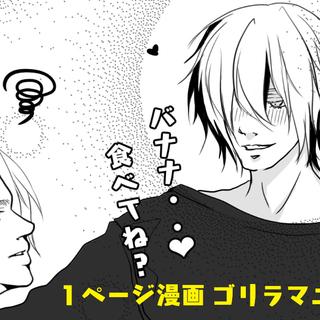 1ページ漫画【ゴリラマニア】
