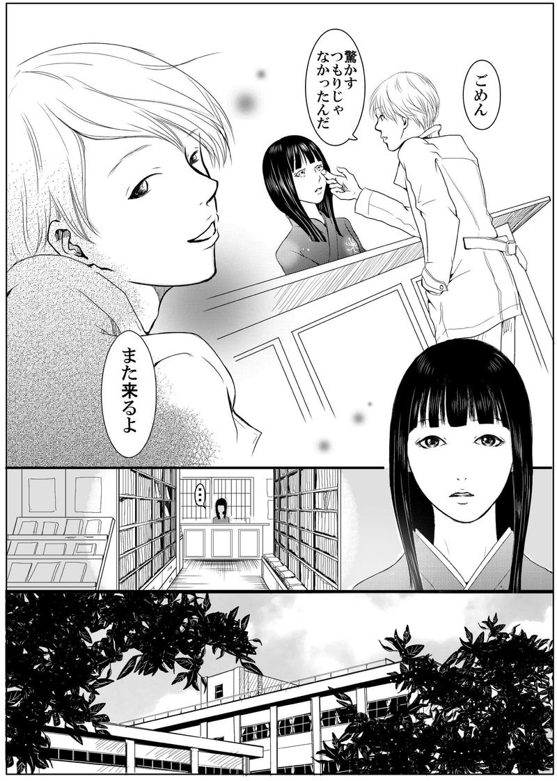 黄泉聲の歌~時絵の章~4.