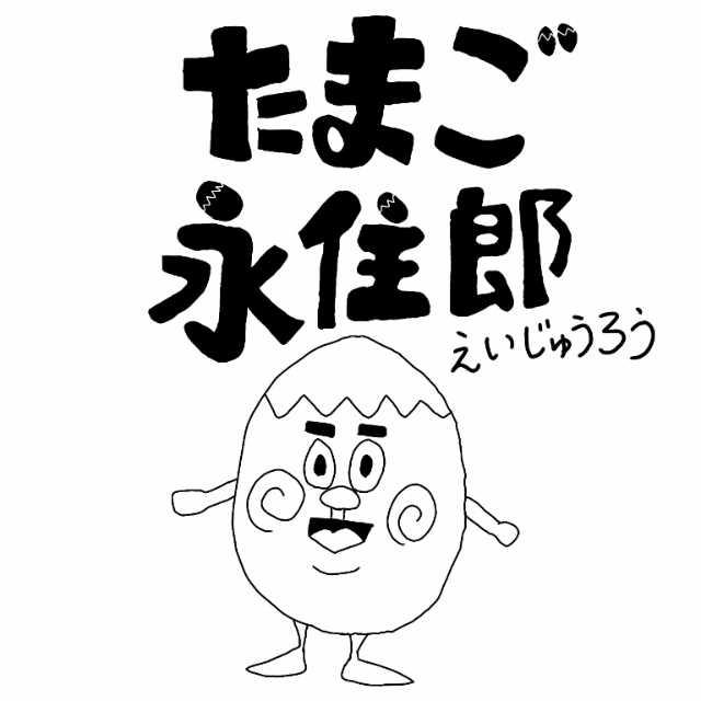 たまご永住郎