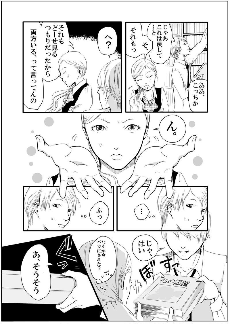 黄泉聲の歌~時絵の章~5.