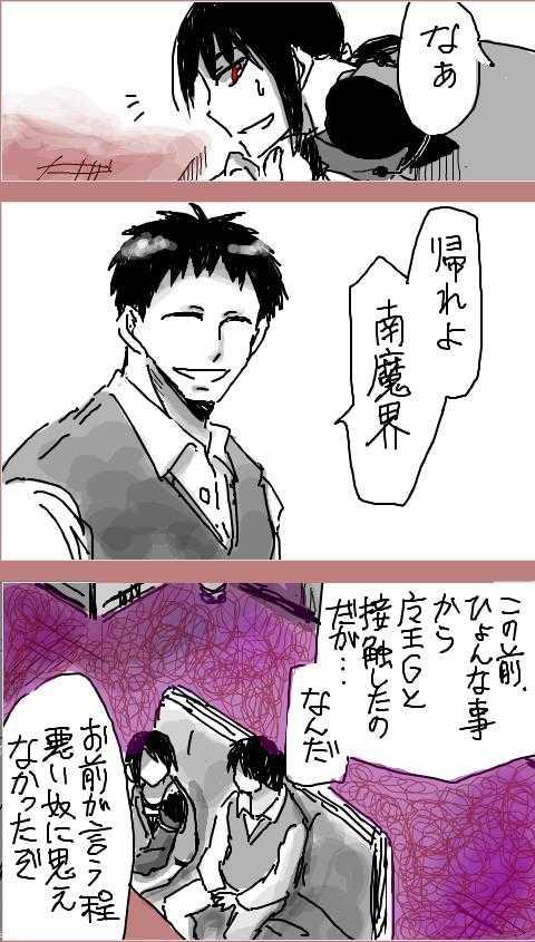 【2・P様プンスカ編】Kへの嫌悪がピークなナッちVSぷっつんP様