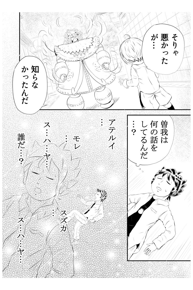 四、磐井(後)