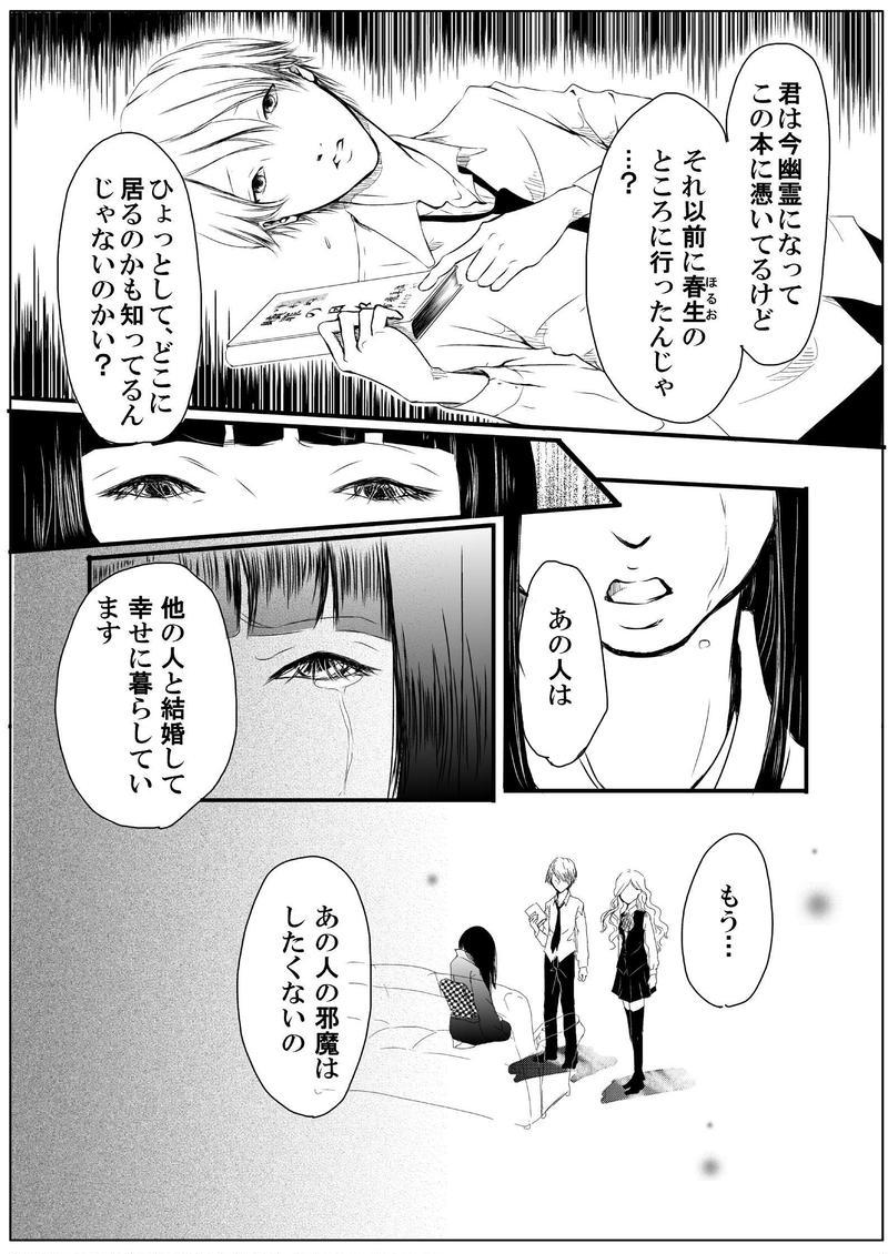 黄泉聲の歌~時絵の章~14.