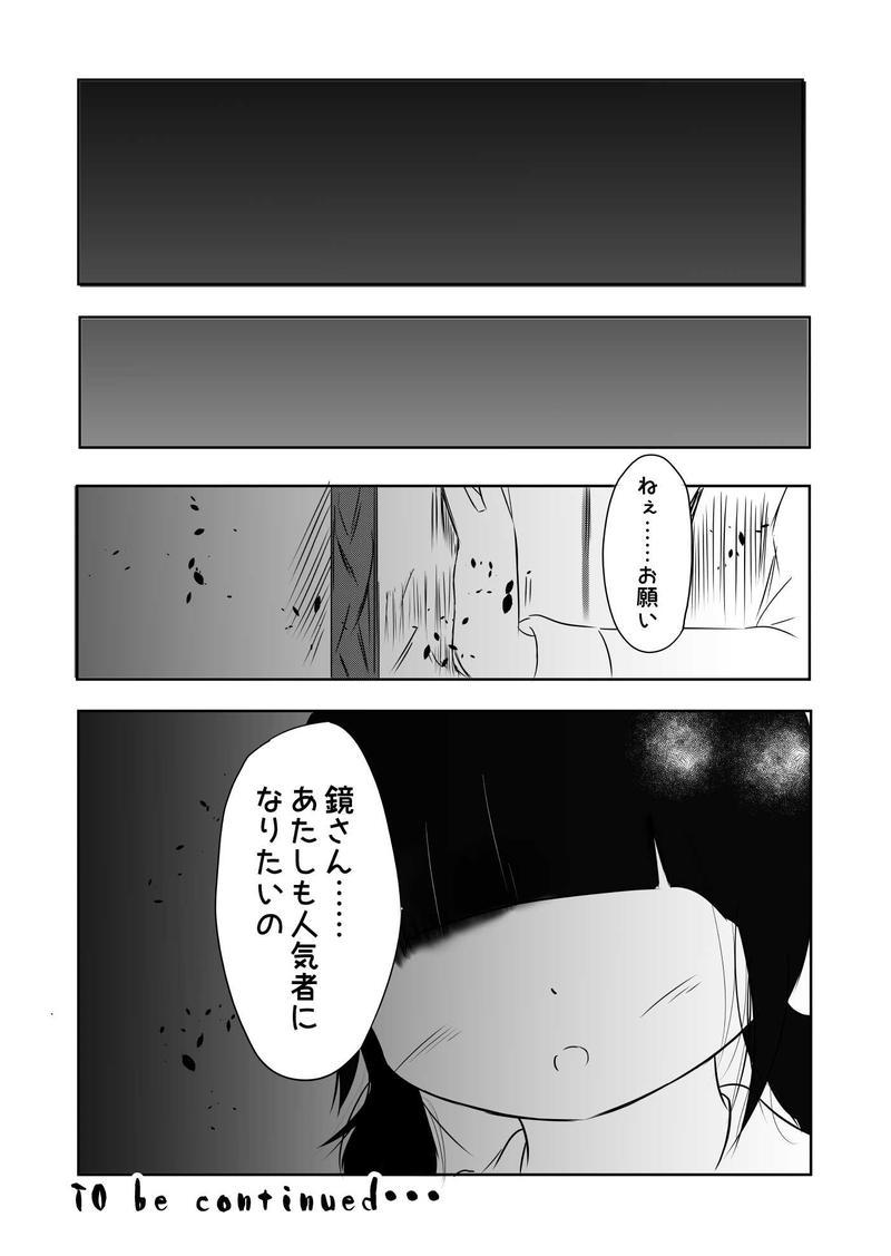 File4 #1 銀鏡