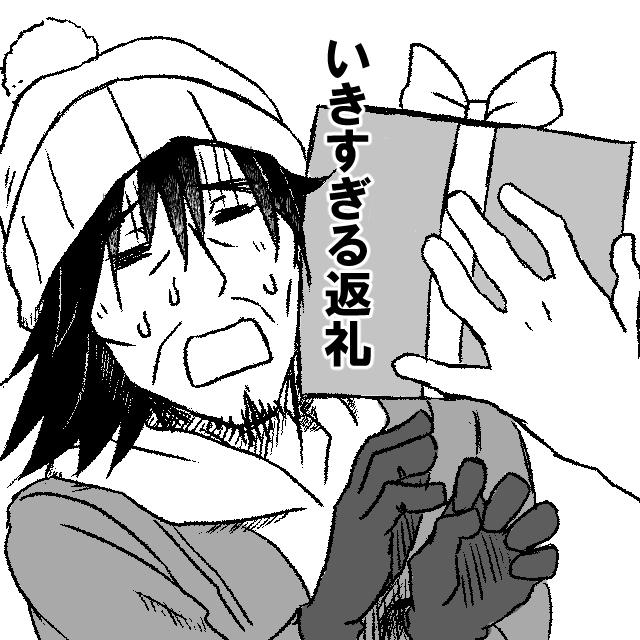 いきすぎる返礼【読み切り】