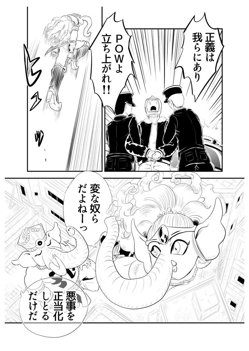 2 緋彪羅刹王 前編