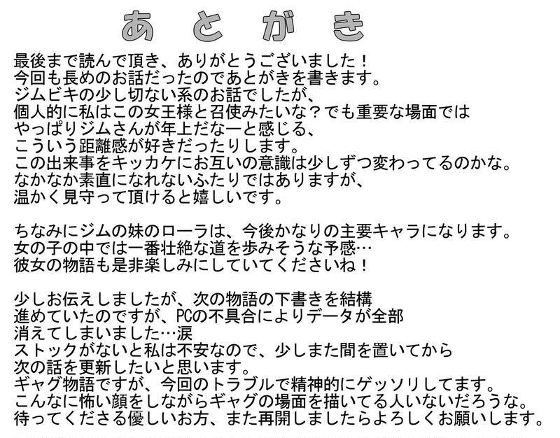 Ep.7「ローラ」③
