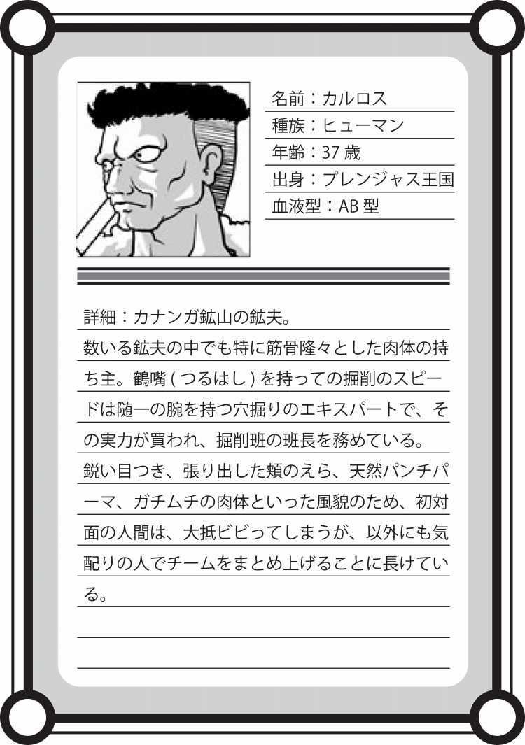 【キャラ紹介】カルロス