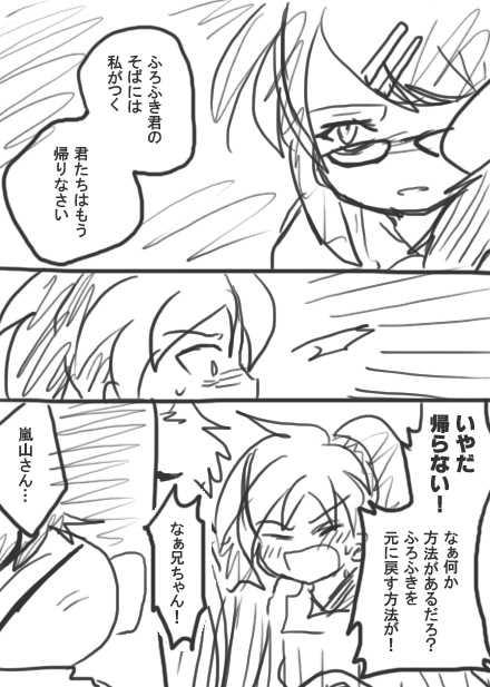 105話・らくがき漫画