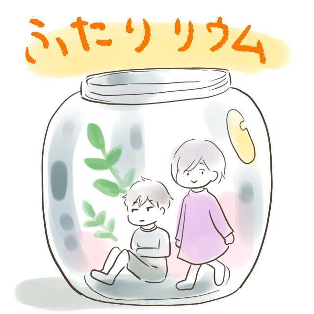 ふたりリウム