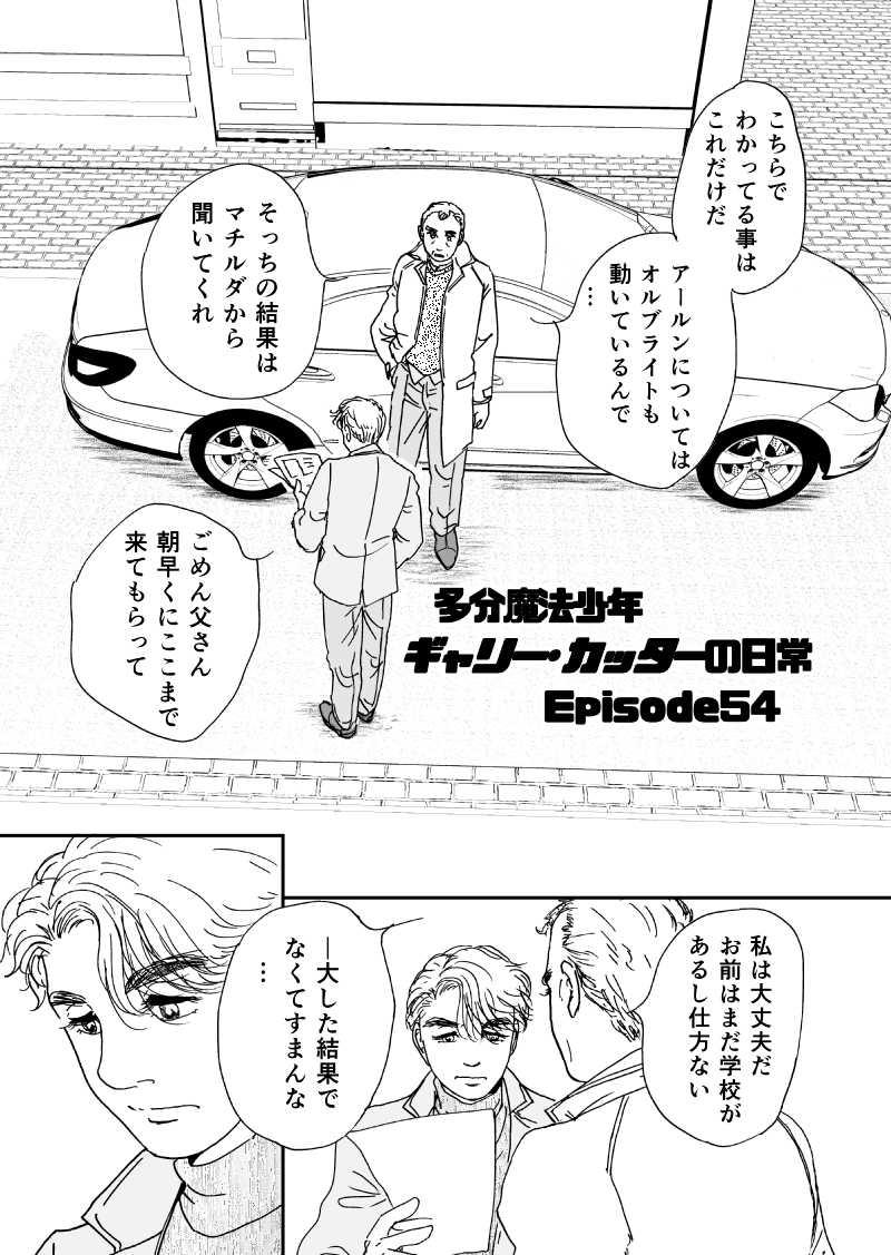多分魔法少年ギャリー・カッターの日常Episode54