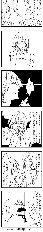 漫画-失恋