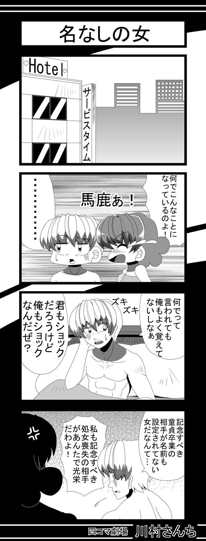 川村さんち 第114話