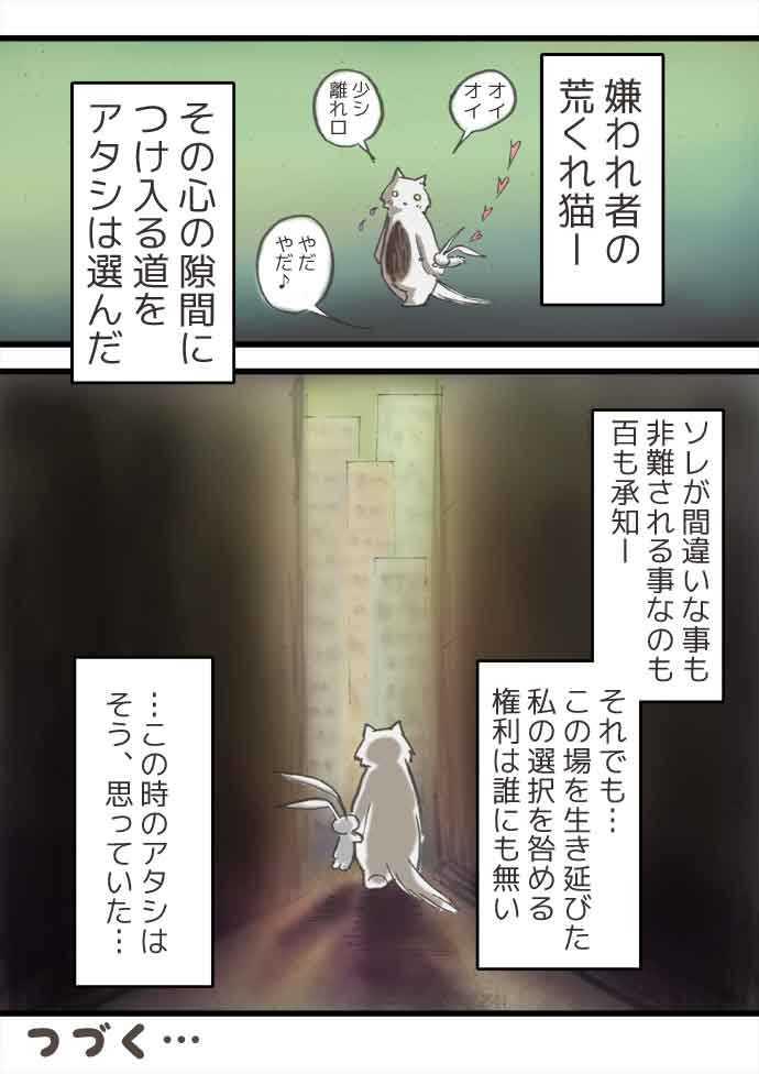 腹黒ウサギと腹白ネコ(前編)