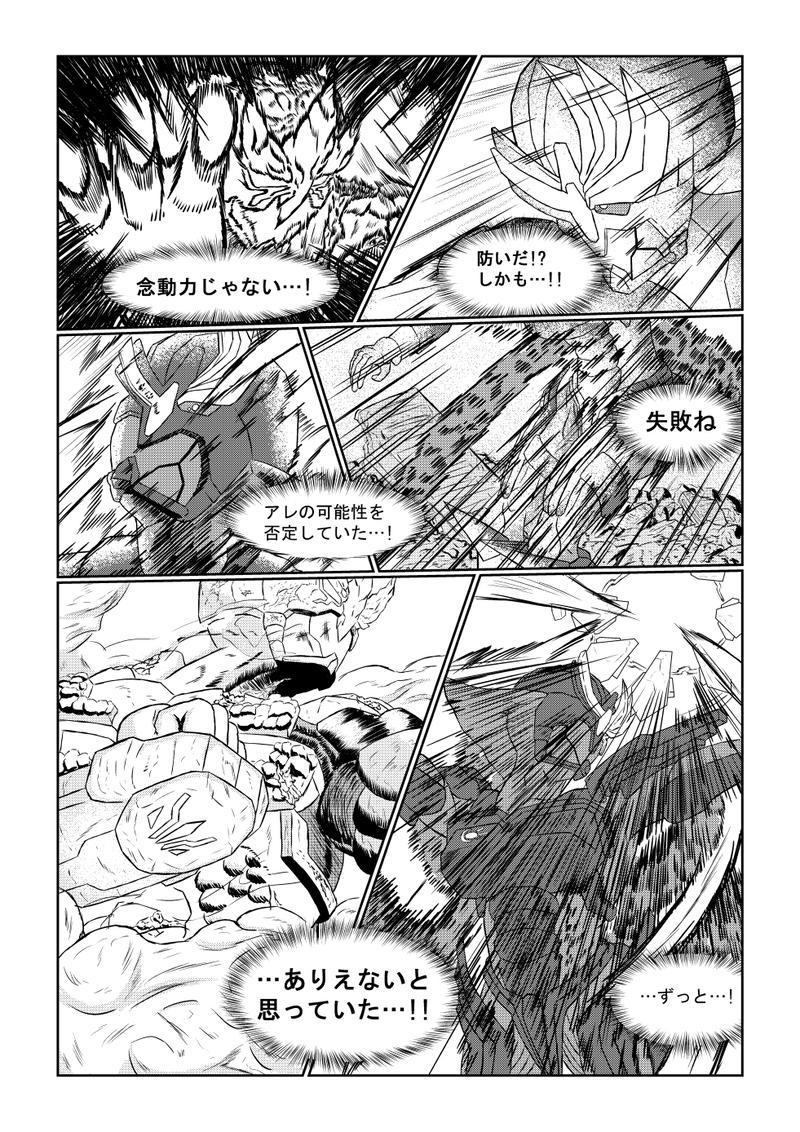 Prologue 7