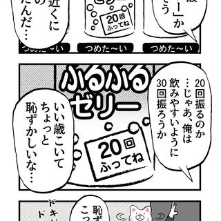 会社員 玖島川の日常 174