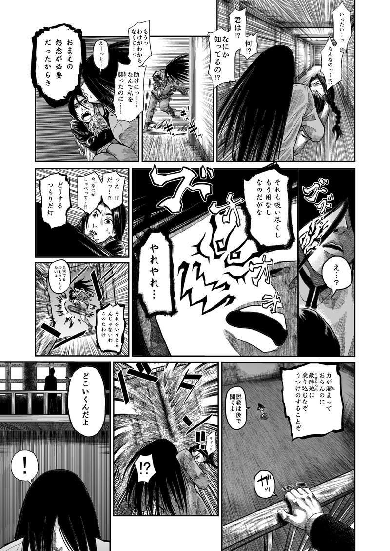 悪鬼討つべし1-2