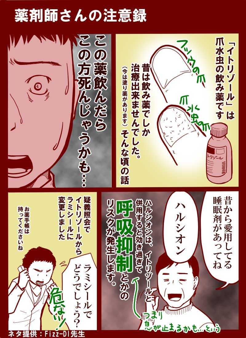 薬剤師さんの注意録04 ~疑義照会
