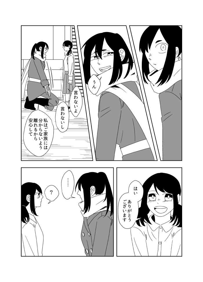 #01 泣いた子供