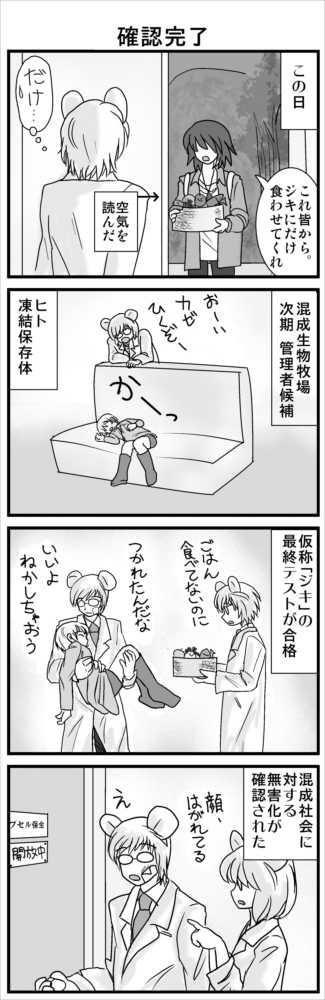 挿話・テストの日4