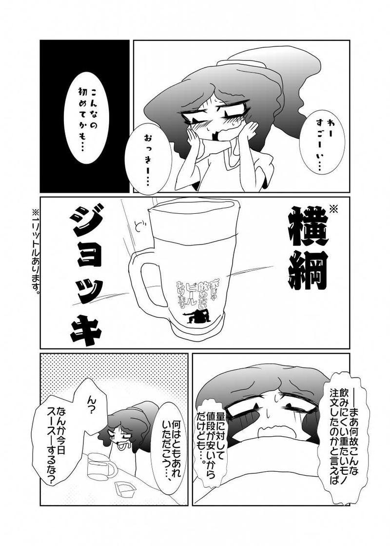 4話 痴女in錦糸町の駅前