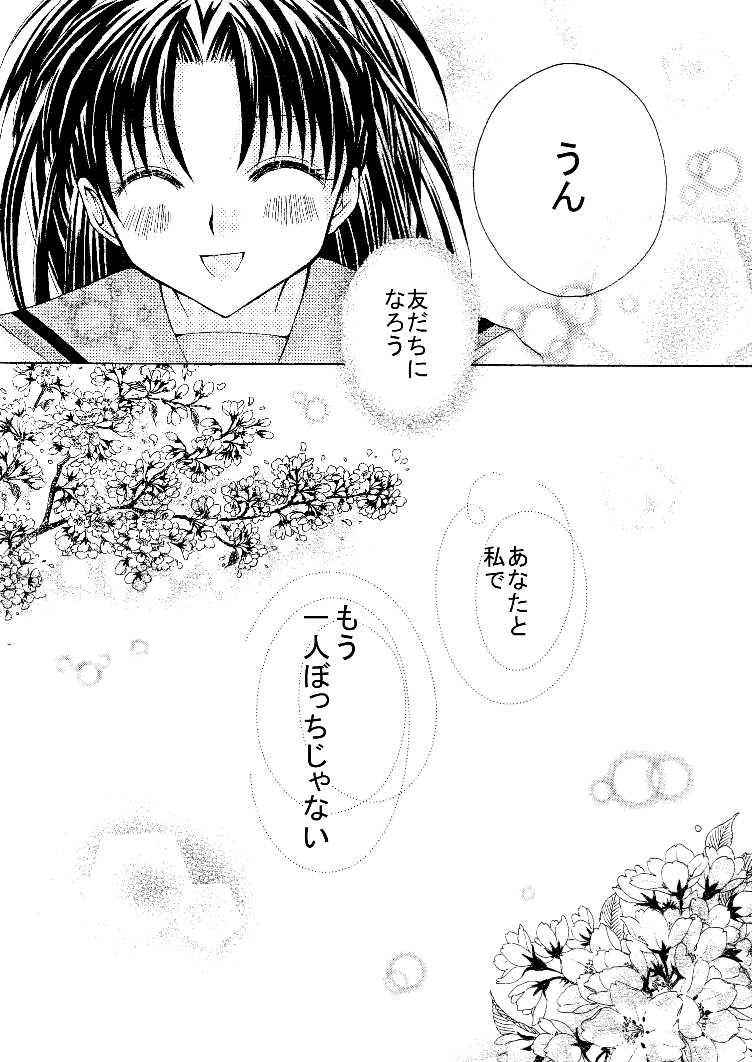 桜舞が時ーオウマガトキー