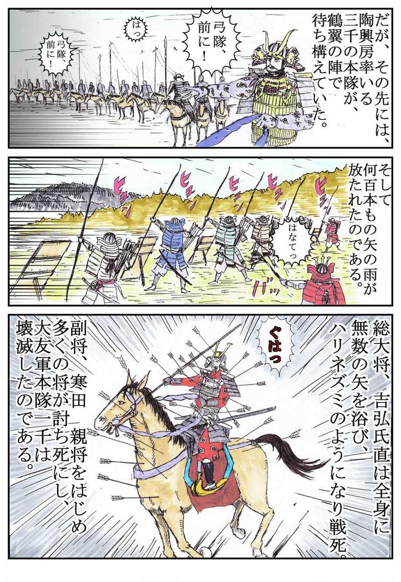 勢場ヶ原の戦い