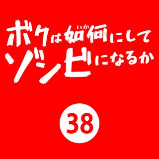 #38/敵意(第340~354回)