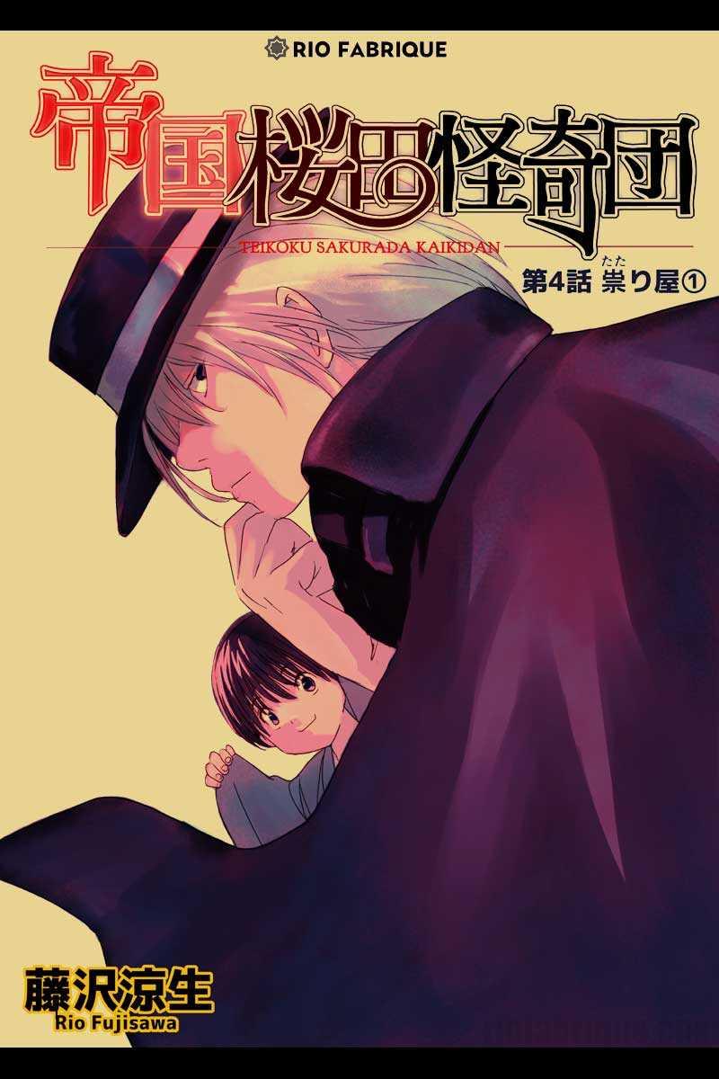 第4話 : 祟り屋(1)(1)
