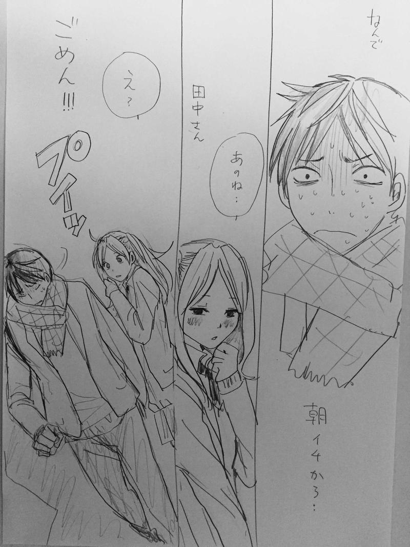 鈴木くんと田中さん その後編4