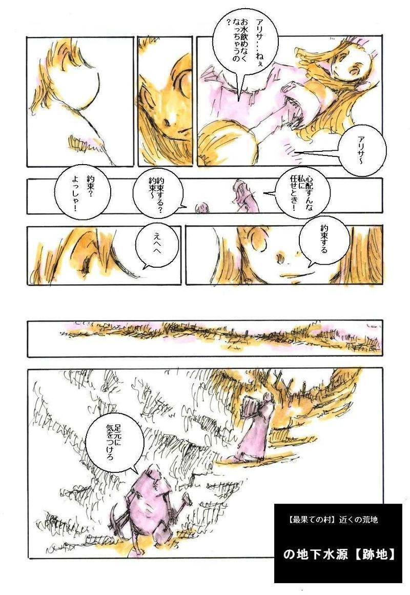 ギフトショコラ三部作・終編【ブルーウォーター】