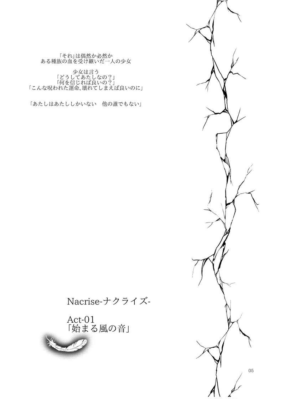 act-01 始まる風の音
