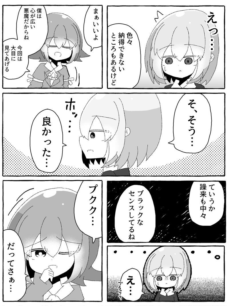 全世界折坂ワールド(仮)12.5話 2/2
