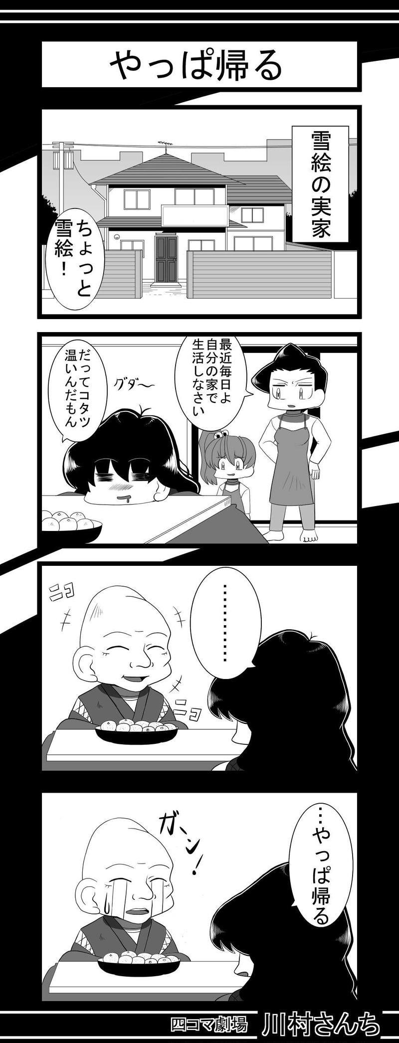 川村さんち 78話