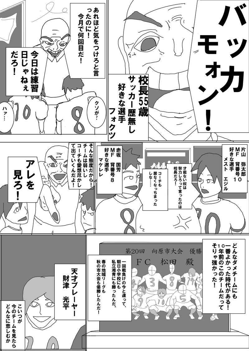 スクール・オブ・フットボール①