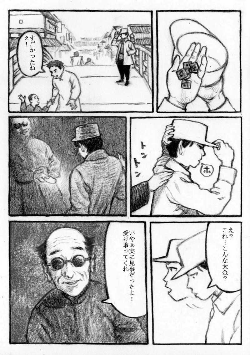 幻遇俚談(げんぐうりだん)