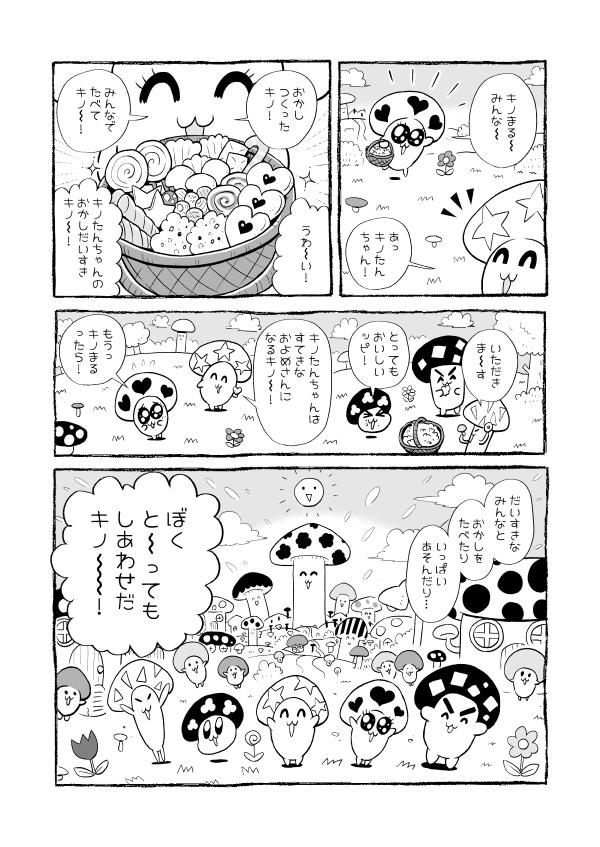 第14話「ゆけゆけキノまる!」