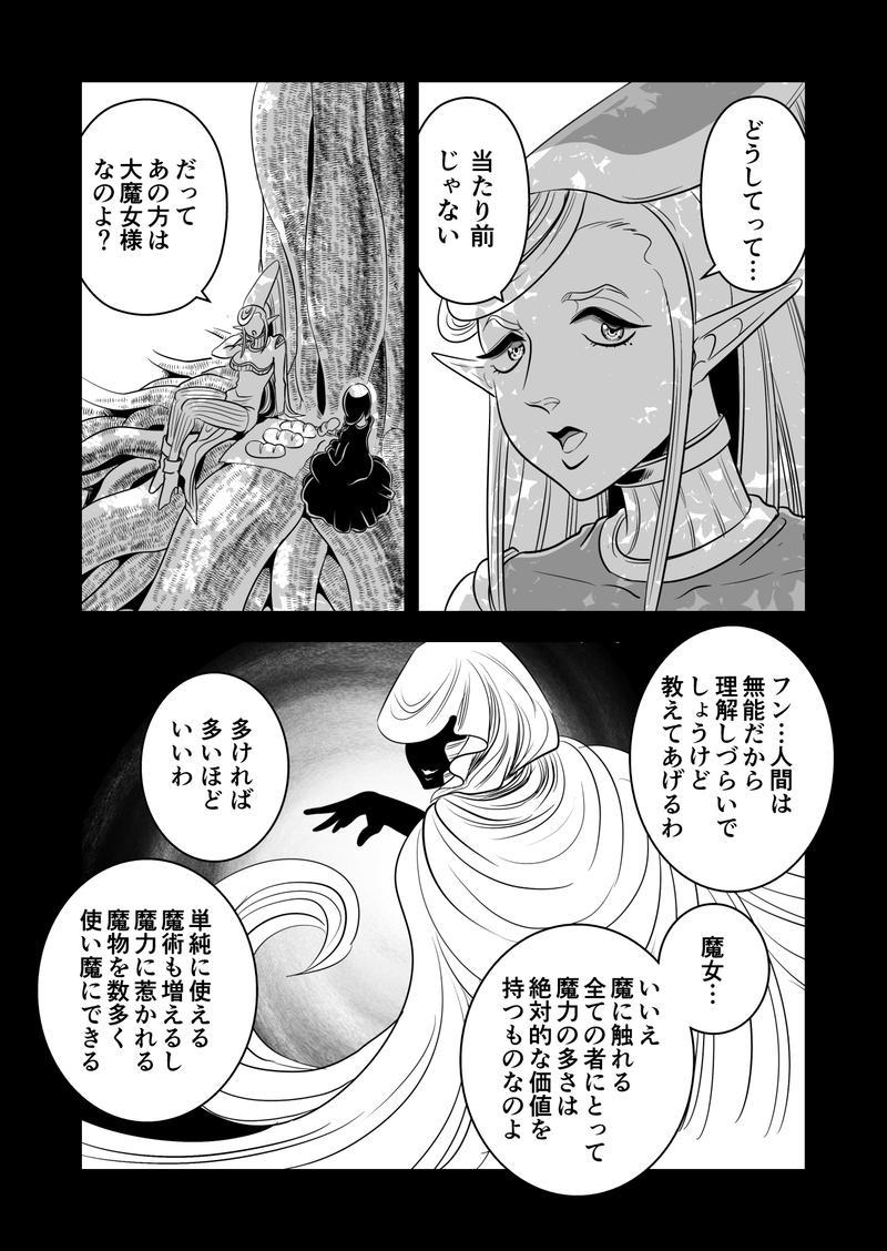 ヤサグレ魔女とグリザベッラと魔女の使い魔⑤