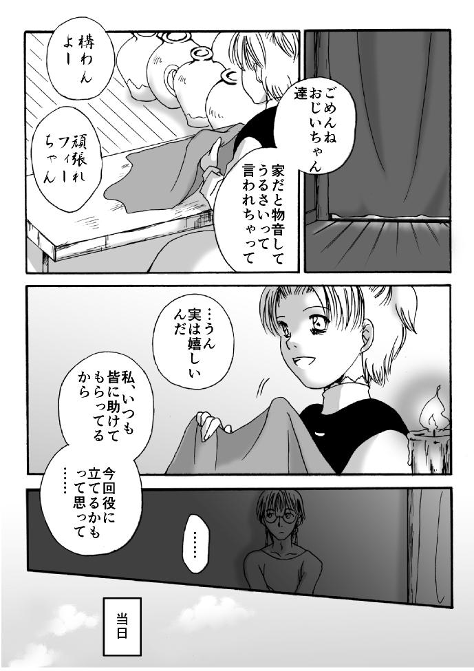 6話「日常風景④」