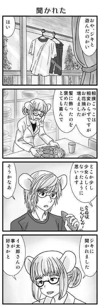 「ジキ」③
