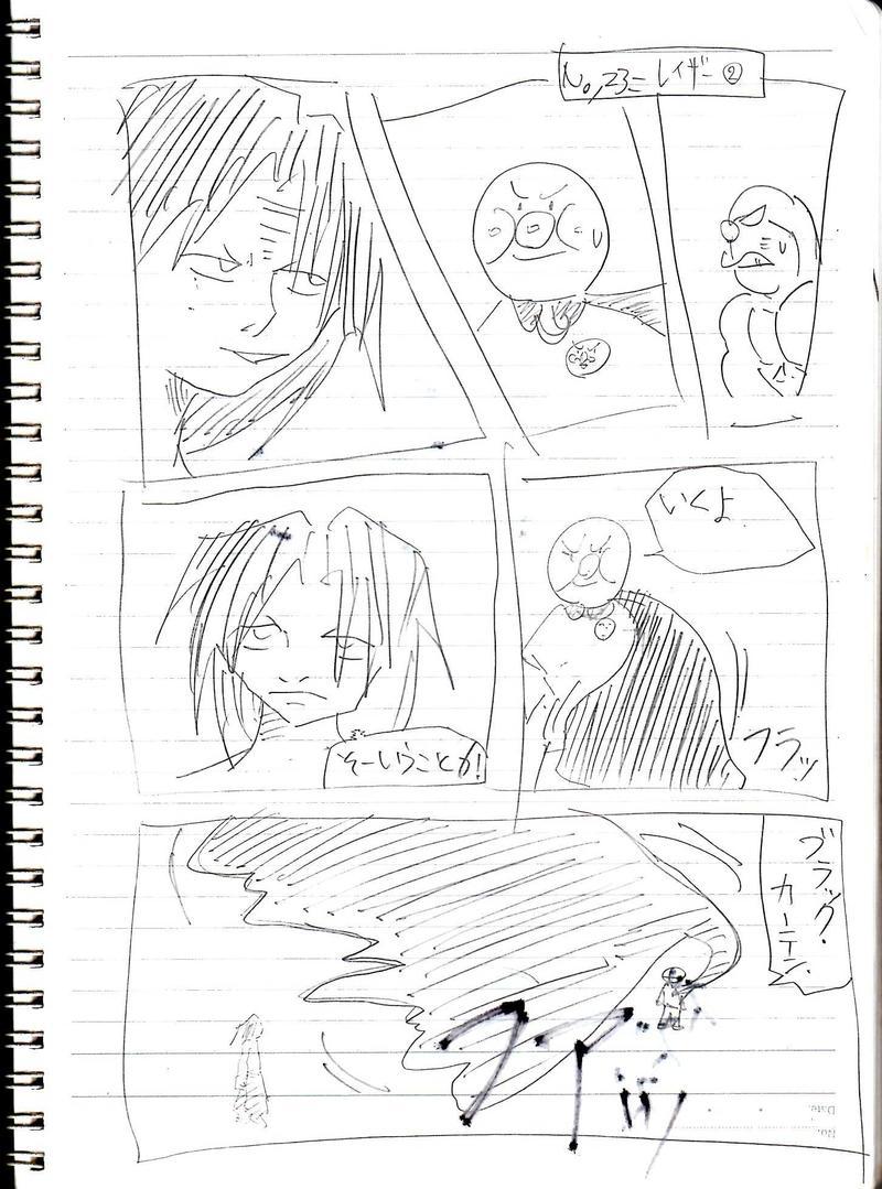 バカエモン 二巻(2/3)