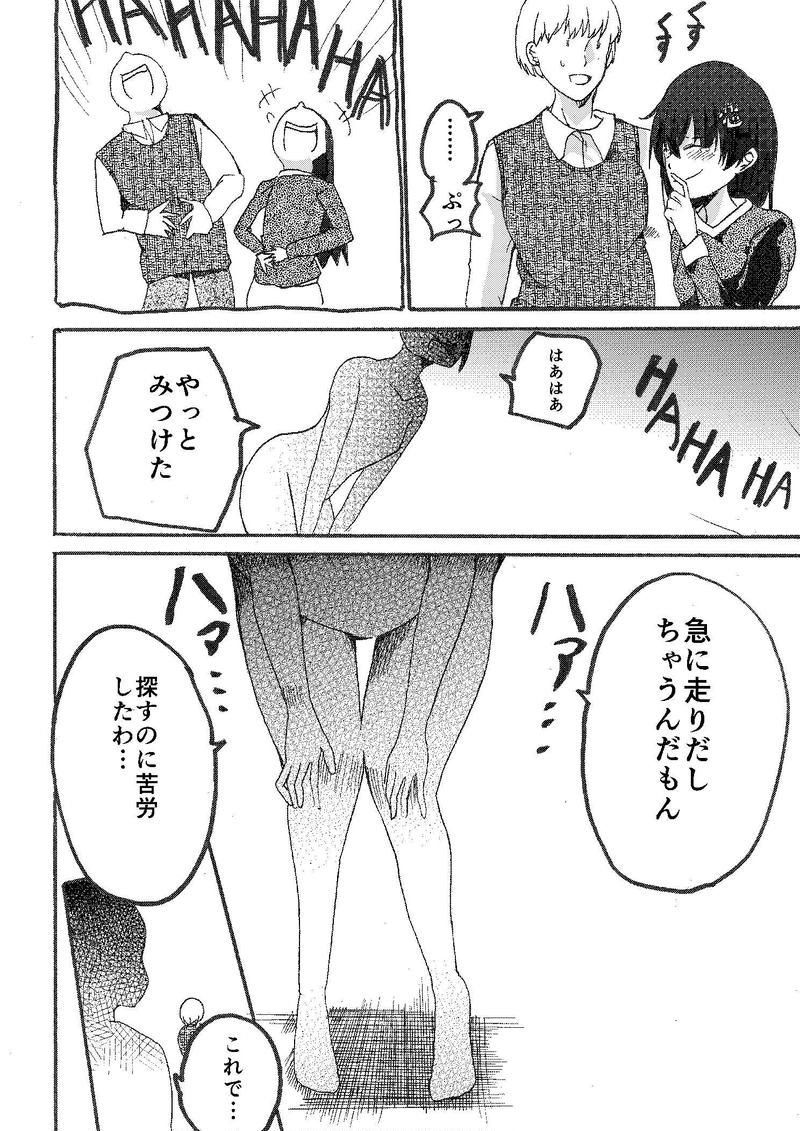 第5話 ミュージカル