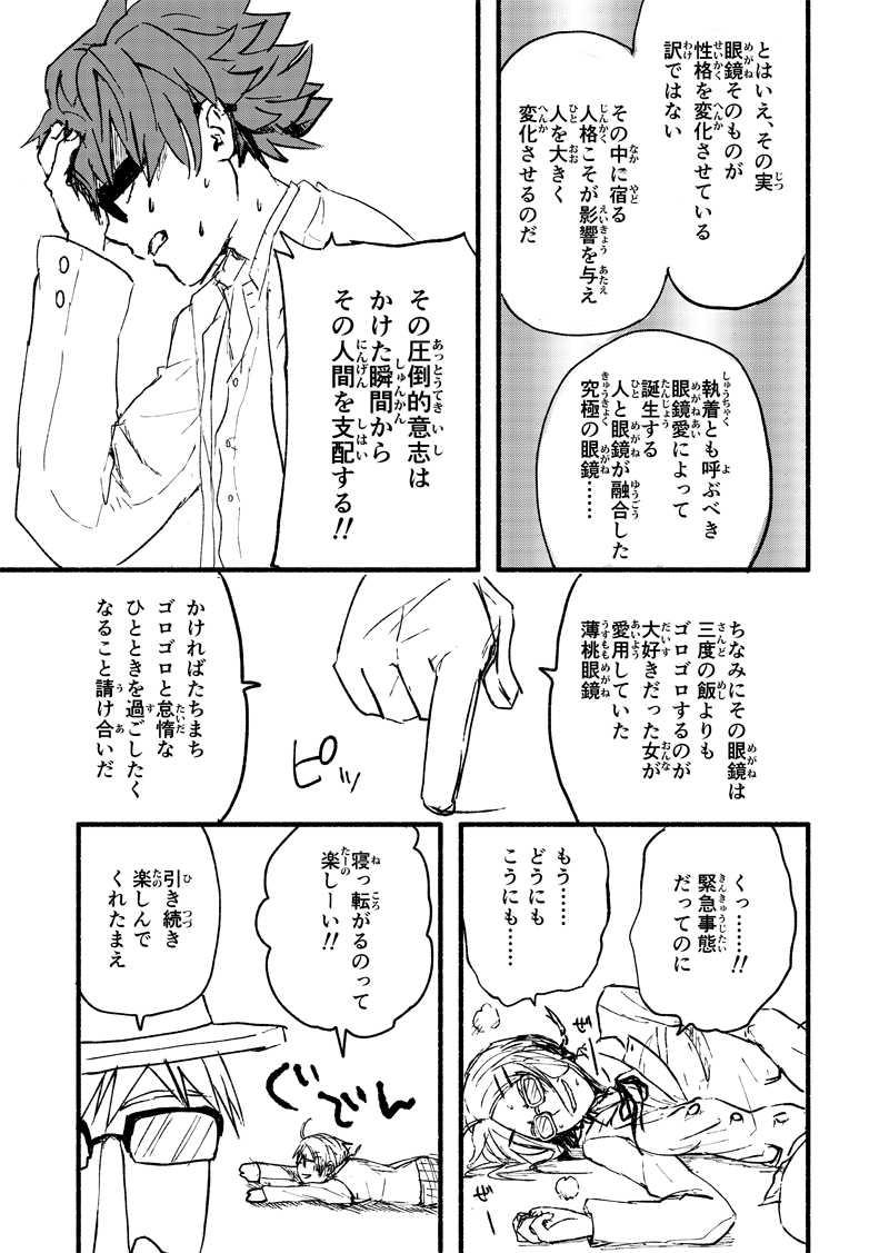 変転覚醒メガニスト