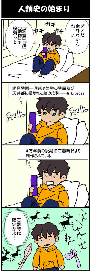 【4コマ】 現代編(1)