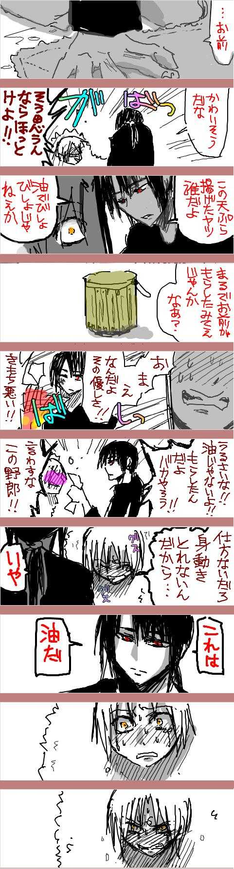 2012/09/16「天ぷR vs 尿意」