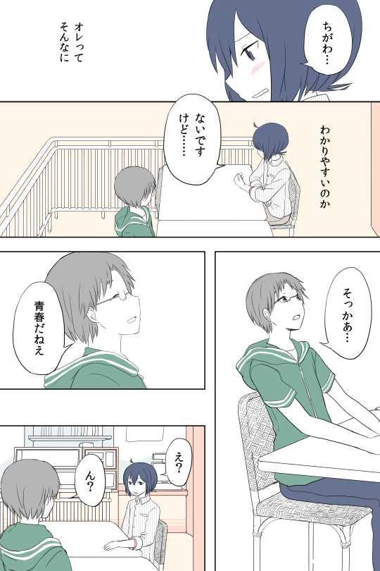 8話 さーちゃんと鶴ちゃんと