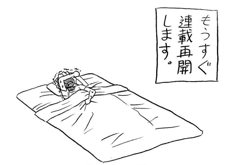 連載再開宣伝☆